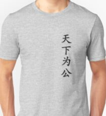 Chinese Characters - The world belongs to everyone Unisex T-Shirt