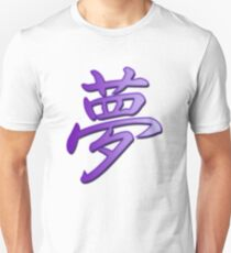"""YumeStyle"" Dream Kanji in Purple on White Unisex T-Shirt"