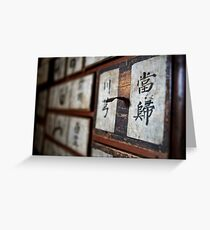 "Traditional Korean herbal medicine chest with ""Chinese Angelica"" on the drawer Greeting Card"