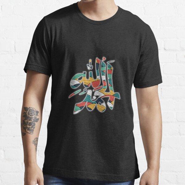 Alhamdulillah 1A Essential T-Shirt