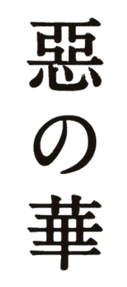 Aku No Hana Kanji by LeFleursDuMal