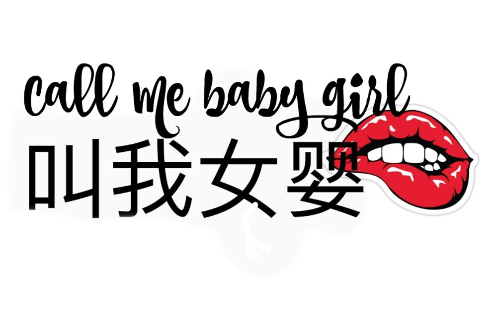 Call me Baby Girl 2 by SaucyToons
