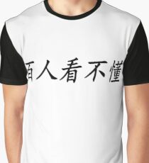 白人看不懂 - White People Can't read this Graphic T-Shirt
