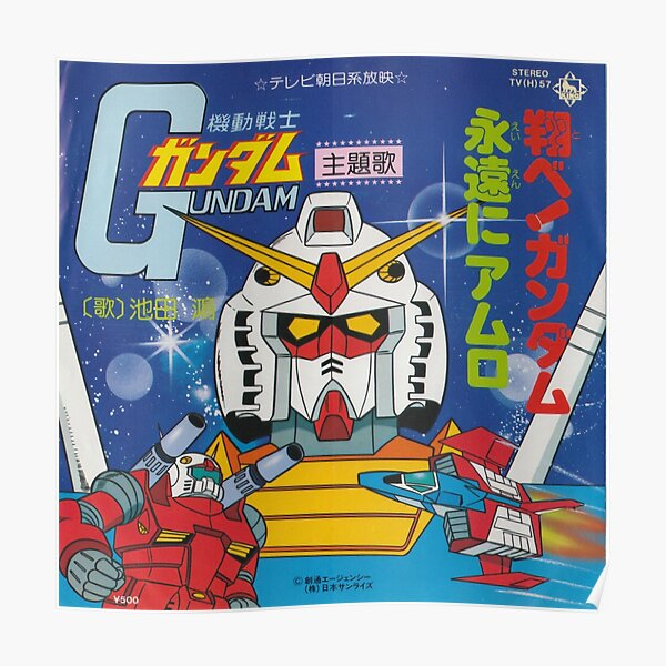 Mobile Suit Gundam Record Sleeve Front Cover Poster
