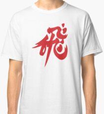 HIRYU Classic T-Shirt