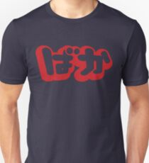 BAKA ばか / Fool in Japanese Hiragana Script Unisex T-Shirt