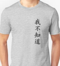 Chinese Characters - I don't know Unisex T-Shirt