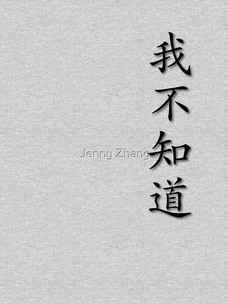 Chinese Characters - I don't know by jennyzhang