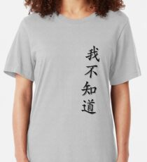 Chinese Characters - I don't know Slim Fit T-Shirt