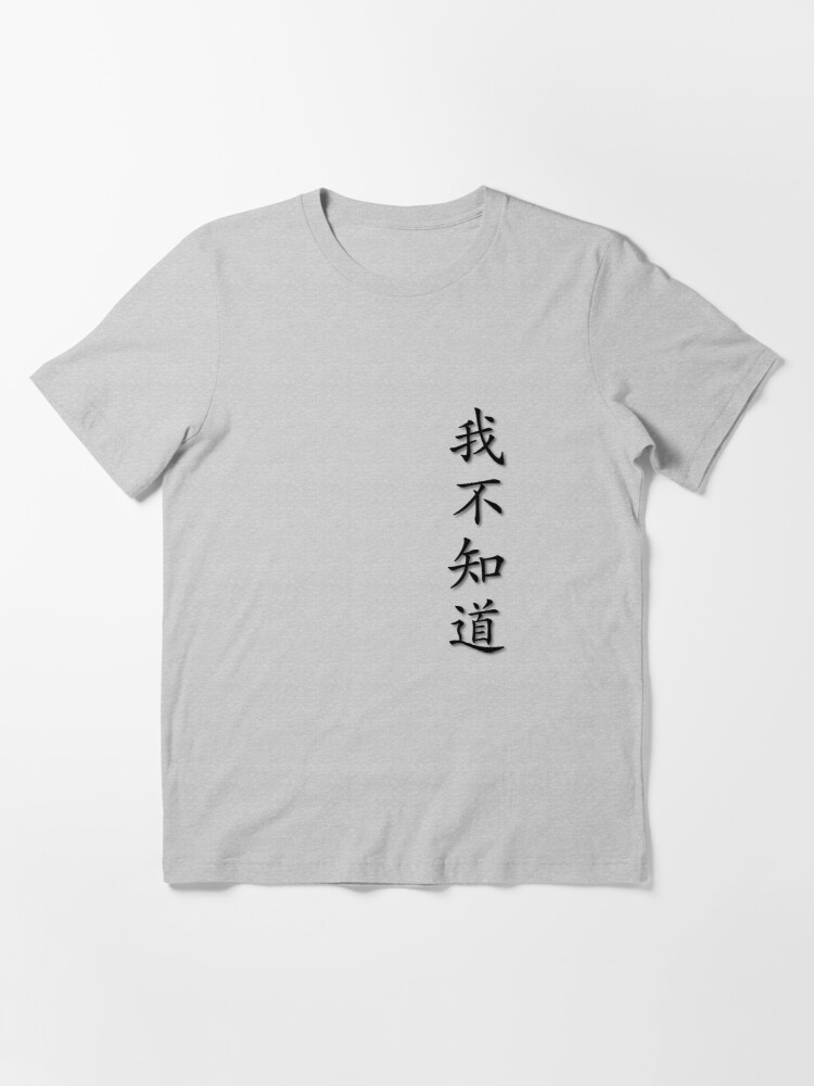 Alternate view of Chinese Characters - I don't know Essential T-Shirt