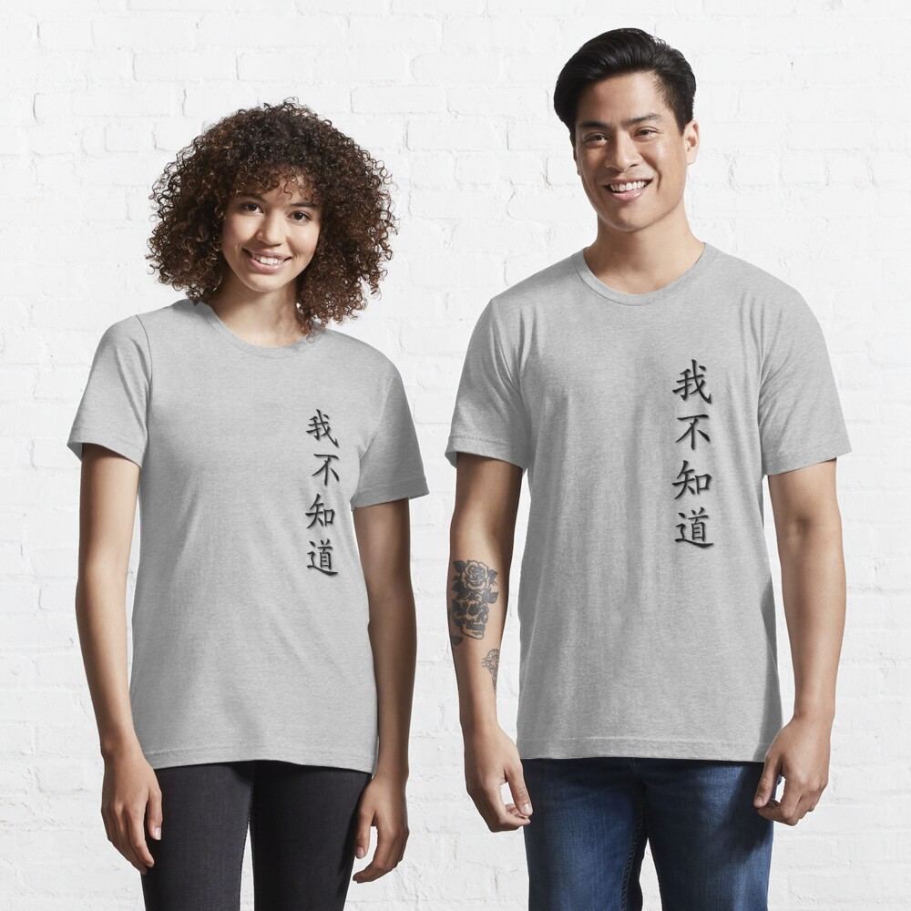 Chinese Characters - I don't know Essential T-Shirt