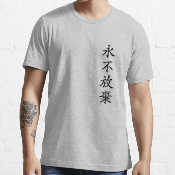 Chinese Characters - Never Give Up Essential T-Shirt