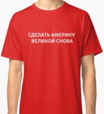 MAGA - Russian Classic T-Shirt