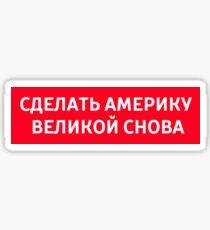 MAGA - Russian Sticker