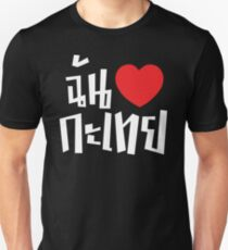 I Heart (Love) Kathoey (Ladyboy) // Thai Language Script Unisex T-Shirt