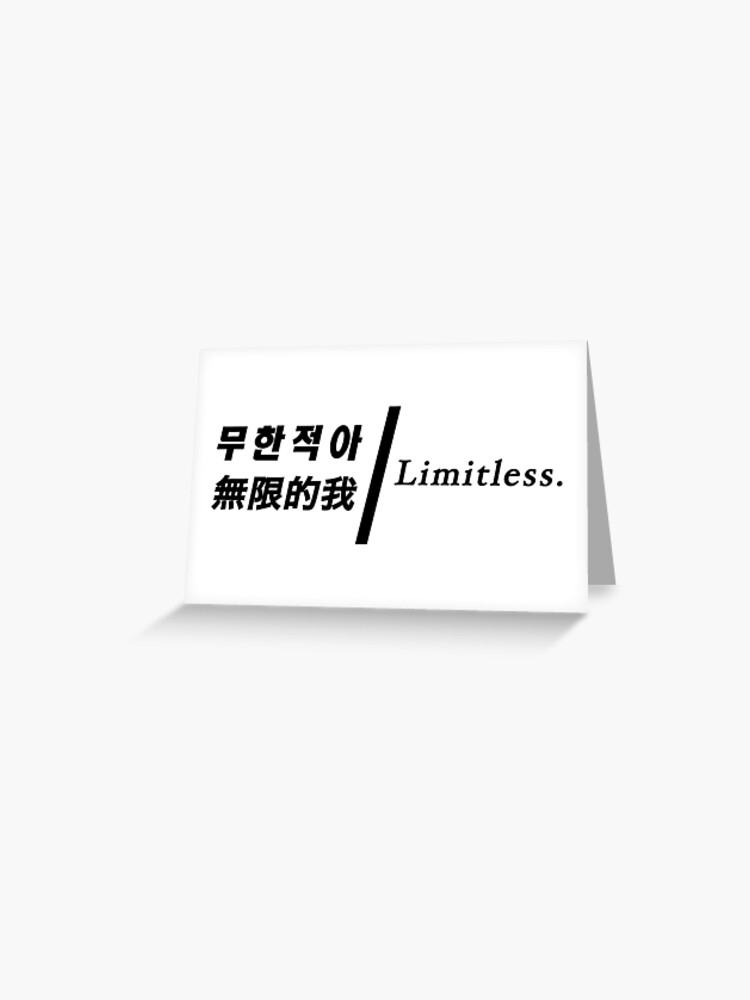 NCT 127 Limitless Korean 무한적아 Chinese 無限的我 Song Lyrics | Greeting Card