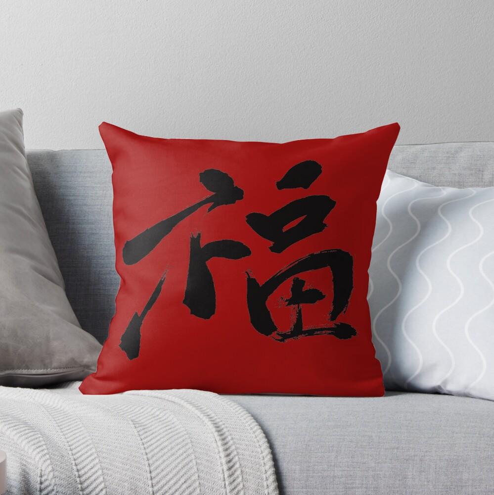chinesische Kalligraphie des chinesischen neuen Mondjahres Dekokissen