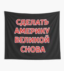 MAGA - Auf Russisch! Wandbehang