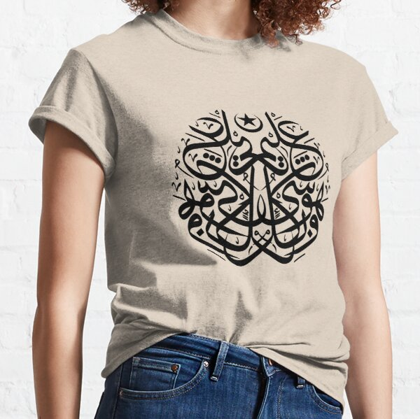 Arabic calligraphy thuluth Classic T-Shirt