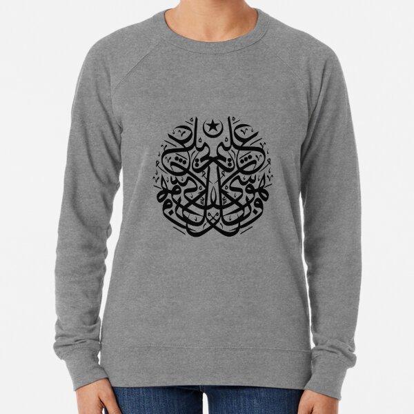 Arabic calligraphy thuluth Lightweight Sweatshirt