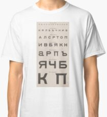 Vintage Cyrillic Script Eye Chart Classic T-Shirt