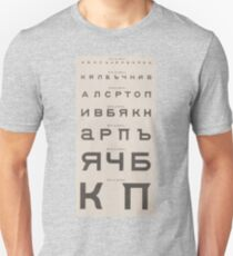Vintage Cyrillic Script Eye Chart Unisex T-Shirt