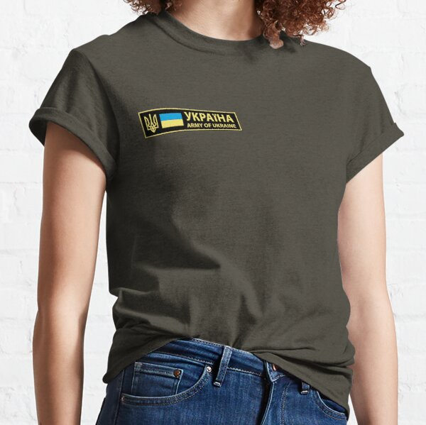 Army of Ukraine Classic T-Shirt