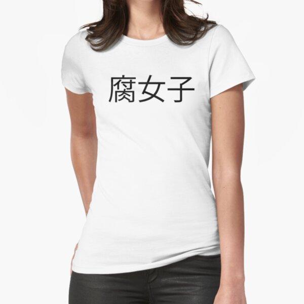 Fujoshi Camiseta entallada