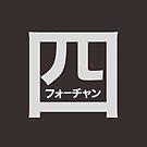 FourChan (Katakana, Kanji) by 73553