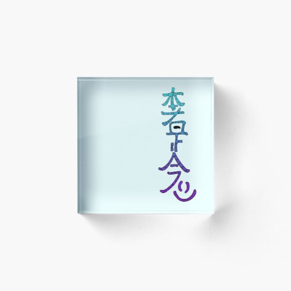 Hon Sha Ze Sho Nen Acrylic Block