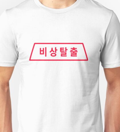 D.Va Emergency Eject Message Unisex T-Shirt
