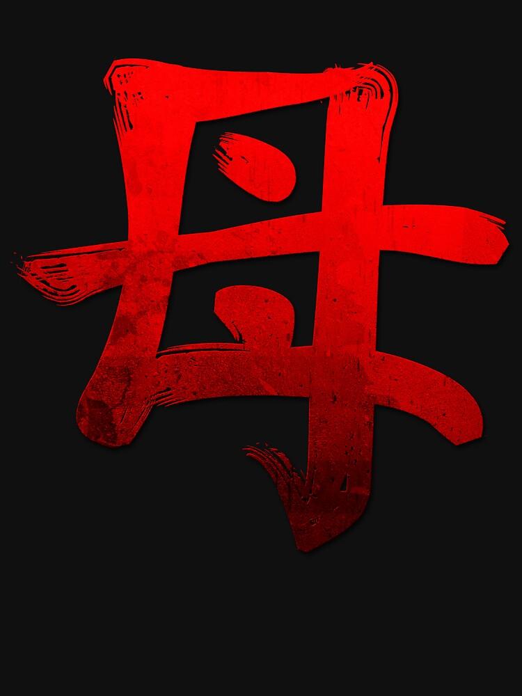 Grunge Style Kanji Japanese Calligraphy Word Mother Unisex T Shirt