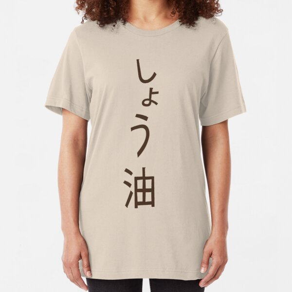 Soy Sauce - Japanese OPM Saitama Slim Fit T-Shirt