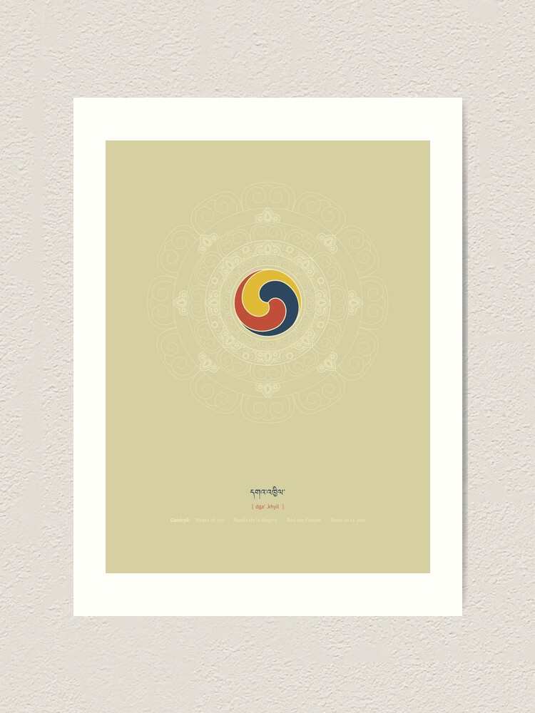 Alternate view of Gankyil – Wheel of Joy Art Print