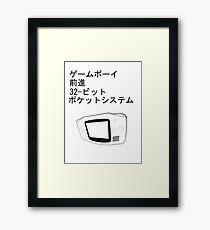 Gameboy Advance Framed Print