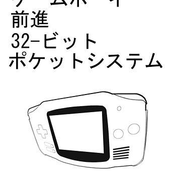 Gameboy Advance by Geoman7