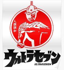 Classic Tokusatsu Ultra seven Ultraman 7  Poster