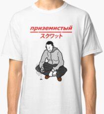 squatting slav russia x japan Classic T-Shirt