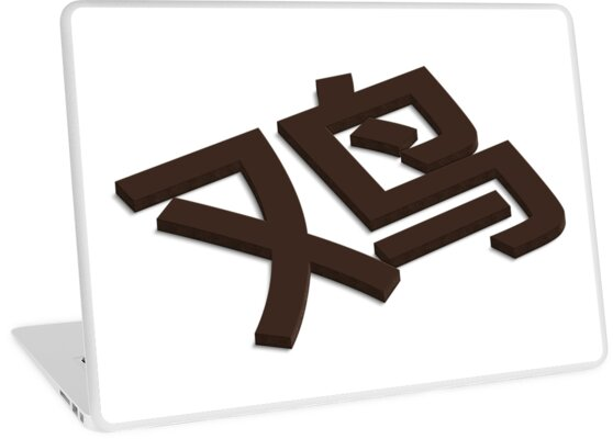 Chinese Symbol Rooster 3d Chocolate Effect Laptop Skins By