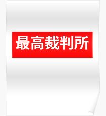 Supreme Japanese T-Shirt Poster