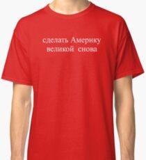 Make America Great Again - сделать Америку великой снова Classic T-Shirt