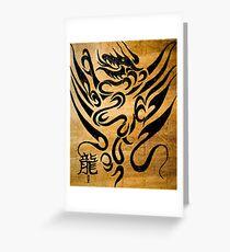 The Dragon 2 Greeting Card