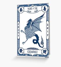 Year of the Cockatrice (Porcelain) Greeting Card