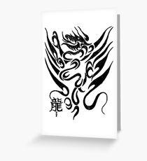 The Dragon 3 Greeting Card