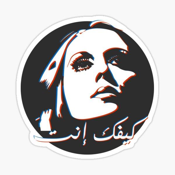 Fayrouz Sticker