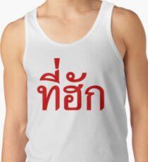 Tee-huk ~ Beloved in Thai Isan Language Tank Top