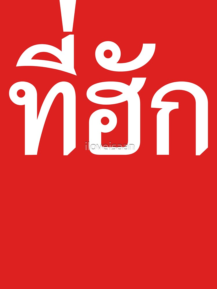 Tee-huk ~ Beloved in Thai Isan Language by iloveisaan