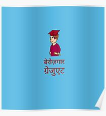 Funny Hindi Quotes Posters Redbubble