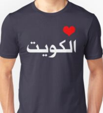 I Love Kuwait - Arabic Language T-shirt (Ana Ahb Kuwait) Unisex T-Shirt