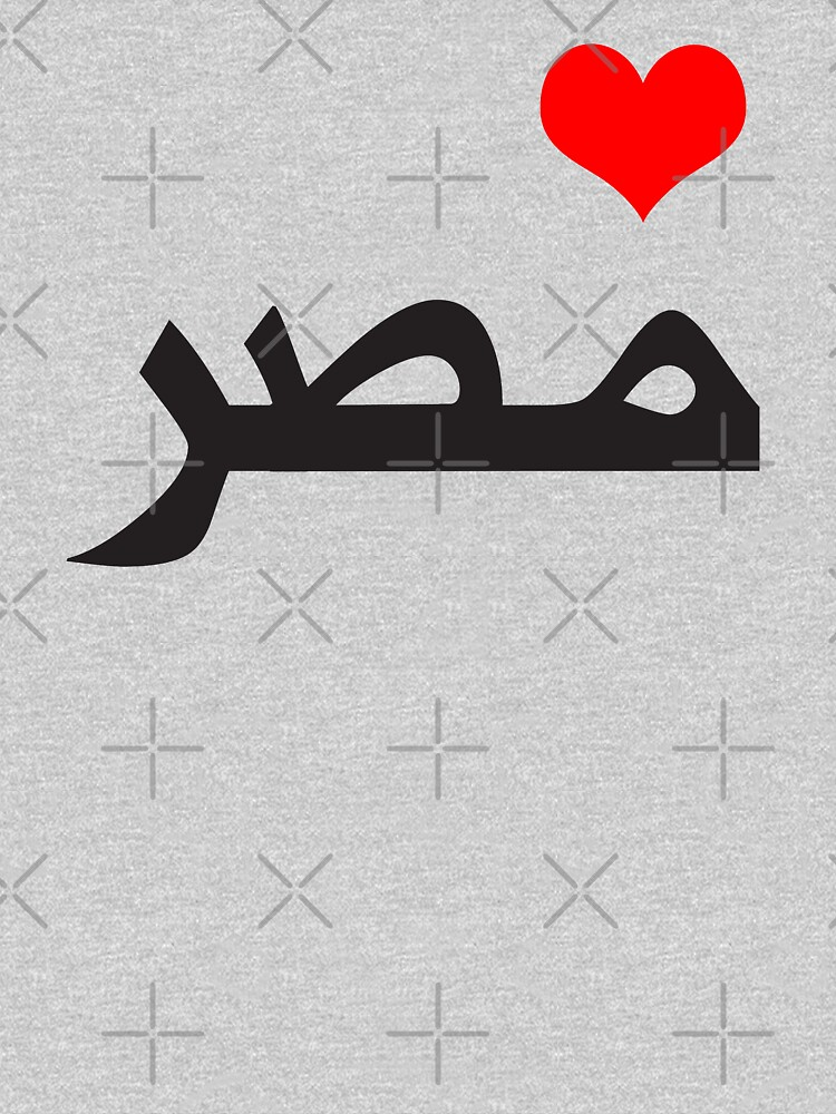 I Love Egypt Arabic Language T Shirt Ana Ahb Egypt Unisex T